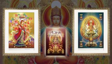 仏画販売【観稀舎】弁才天・大日如来・観音菩薩など