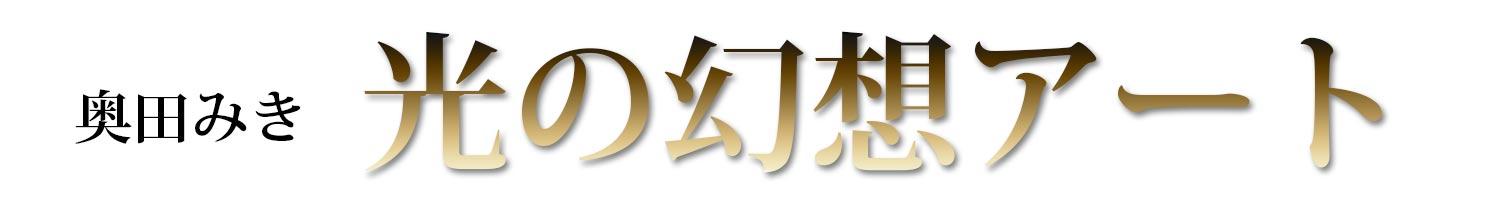 奥田みき・光の幻想アート