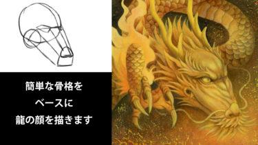 【龍絵の簡単な描き方】~顔編~動画付きでご説明します!