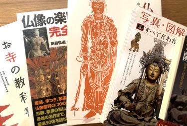仏像・仏画・仏教の入門・おすすめの本10選!