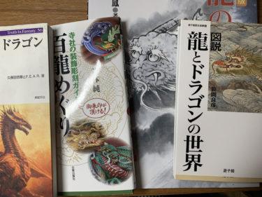 【龍の本】龍神の起源から描き方までおすすめの7選!
