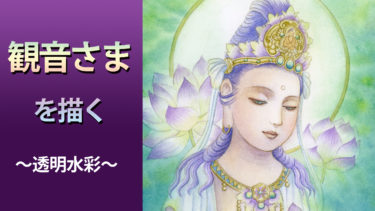 仏画を塗る・水彩で観音様を描きます【動画付】